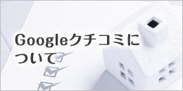 Googleクチコミについて